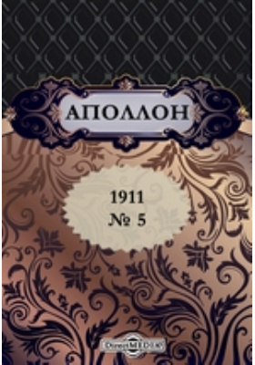 Аполлон. 1911. № 5