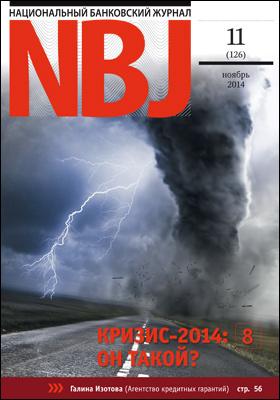 Национальный Банковский Журнал: журнал. 2014. № 11(126)