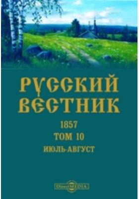 Русский Вестник: журнал. 1857. Т. 10, Июль-август