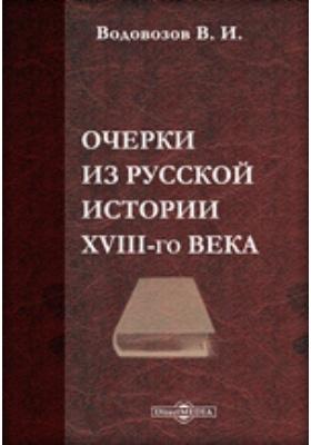 Очерки из русской истории XVIII-го века