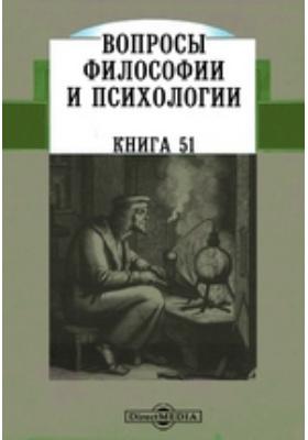 Вопросы философии и психологии: журнал. 1900. Книга 51