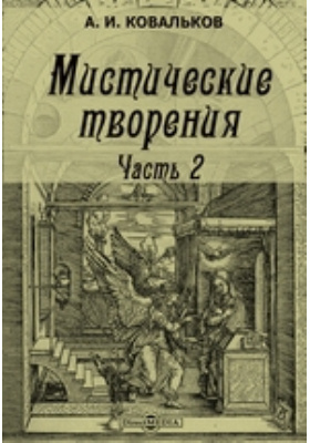 Мистические творения, Ч. 2