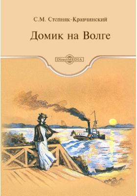 Домик на Волге: художественная литература