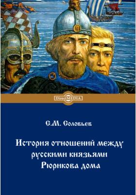 История отношений между русскими князьями Рюрикова дома