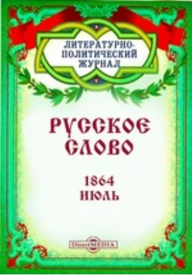 Русское слово: журнал. 1864. Июль