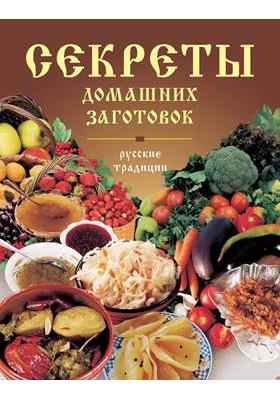 Секреты домашних заготовок : русские традиции