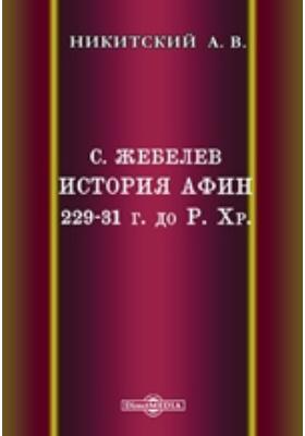 Жебелев С. История Афин. 229-31 годы до Р. Хр. С.-Пб. 1898