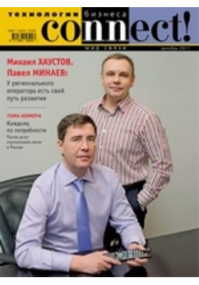 Connect = Connect. The world of information technology : мир информационных технологий: журнал. 2011. № 12(189)