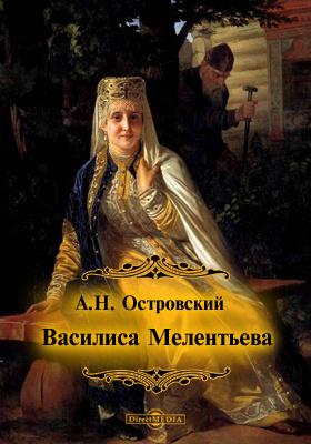 Василиса Мелентьева : драма в пяти действиях: художественная литература