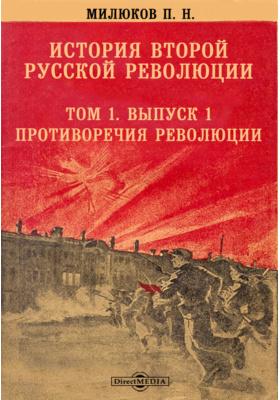 История второй русской революции. Противоречия революции. Т. 1, Вып. 1