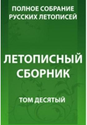 Полное собрание русских летописей: монография. Т. 10. Летописный сборник, именуемый Патриаршей или Никоновской летописью