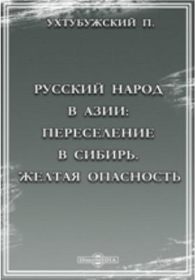 Русский народ в Азии: Переселение в Сибирь. Желтая опасность