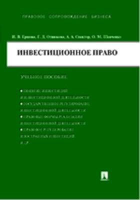 Инвестиционное право: учебное пособие