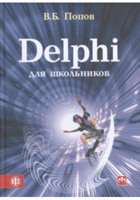 Delphi : для школьников: учебно-методическое пособие