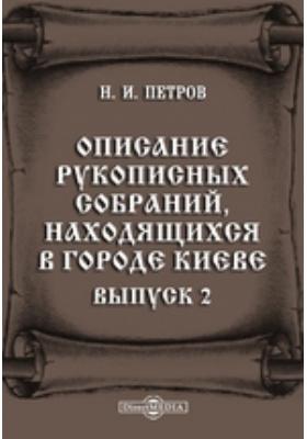 Описание рукописных собраний, находящихся в городе Киеве. Вып. 2