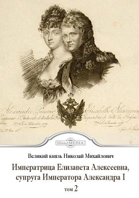 Императрица Елизавета Алексеевна, супруга Императора Александра I: публицистика. Т. 2