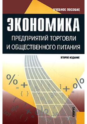 Экономика предприятий торговли и общественного питания : Учебное пособие
