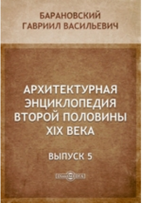 Архитектурная энциклопедия второй половины XIX века. Вып. 5