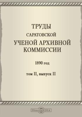 Труды Саратовской ученой архивной комиссии. 1890 год. Т. 2. Вып. 2