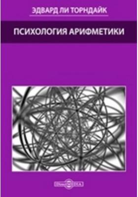 Психология арифметики