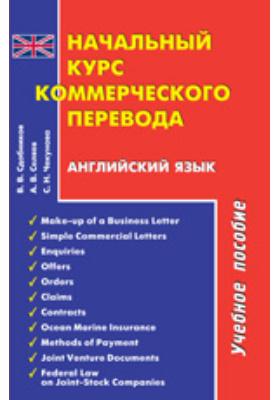 Начальный курс коммерческого перевода : Английский язык: учебное пособие