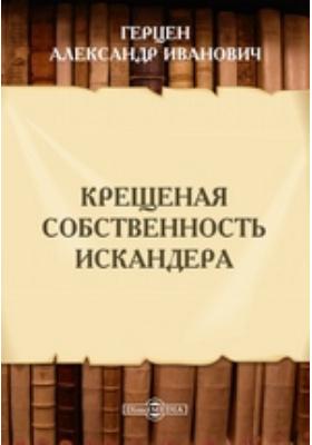 Крещеная собственность: научно-популярное издание
