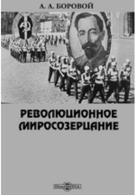 Революционное миросозерцание