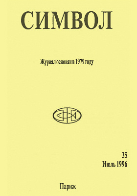 Символ: журнал. 1996. № 35