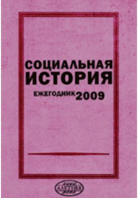 Социальная история : Ежегодник. 2009: сборник статей