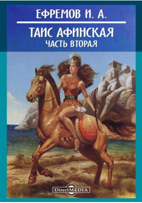 Таис Афинская, Ч. вторая