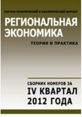 Региональная экономика = Regional economics : теория и практика: журнал. 2012. № 37/45