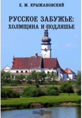 Русское Забужье: Холмщина и Подляшье: документально-художественная литература