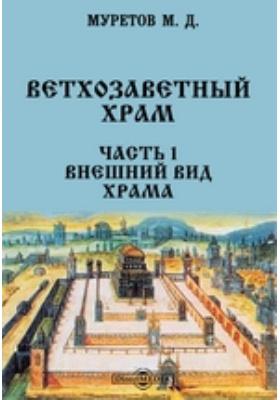 Ветхозаветный храм, Ч. 1. Внешний вид храма