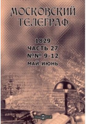 Московский телеграф: журнал. 1829. №№ 9-12, Май-июнь, Ч. 27