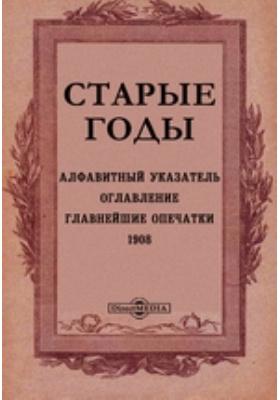Старые годы : Алфавитный указатель. Оглавление. Главнейшие опечатки: журнал. 1908