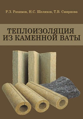 Теплоизоляция из каменной ваты: учебное пособие