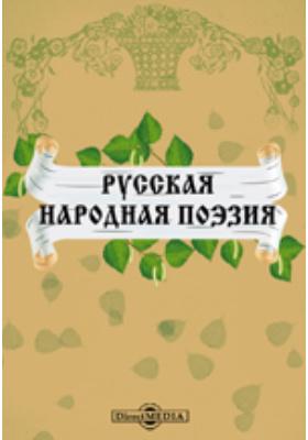 Русская народная поэзия. Сборник сказок, былин, исторических и бытовых песен, обрядов, пословиц, загадок: художественная литература