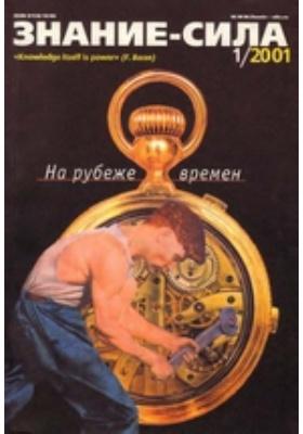 Знание-сила: журнал. 2001. № 1