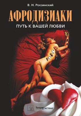 Афродизиаки : путь к вашей любви: научно-популярное издание