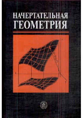 Начертательная геометрия : Учебник для вузов. 11-е издание, стереотипное