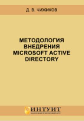 Методология внедрения Microsoft Active Directory: курс