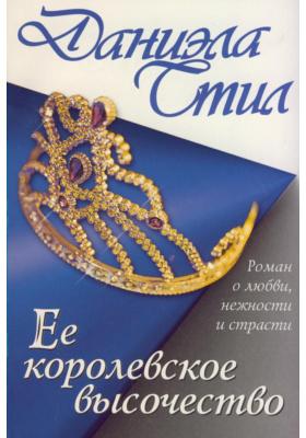 Ее королевское высочество = H.R.H : Роман