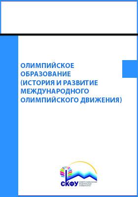 Олимпийское образование : история и развитие Международного олимпийского движения: учебное пособие