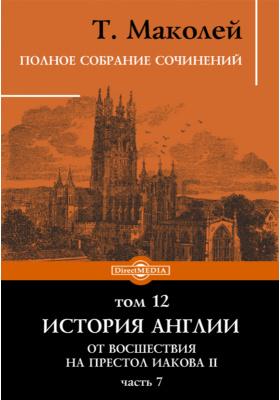 Полное собрание сочинений От восшествия на престол Иакова II. Т. 12. История Англии, Ч. 7