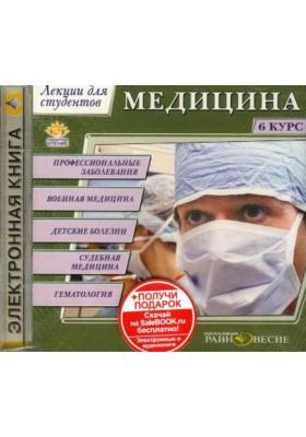 Медицина. 6 курс : Лекции для студентов. Электронная книга