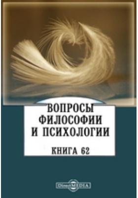 Вопросы философии и психологии: журнал. 1902. Книга 62