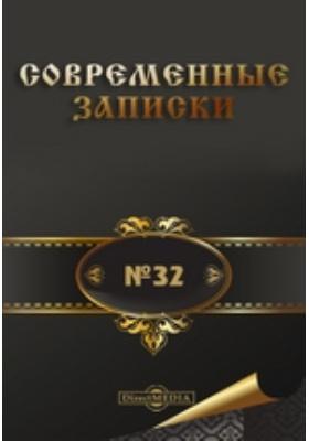 Современные записки. 1927. № 32