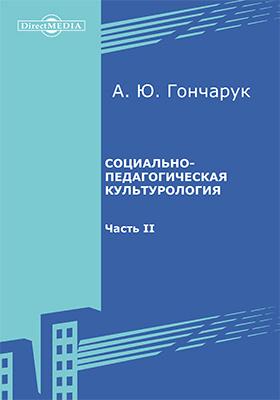 Социально-педагогическая культурология: монография, Ч. 2