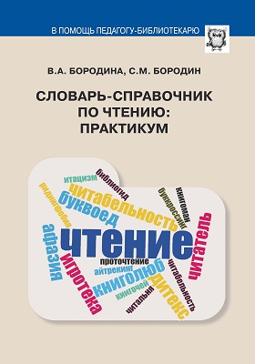 Словарь-справочник по чтению