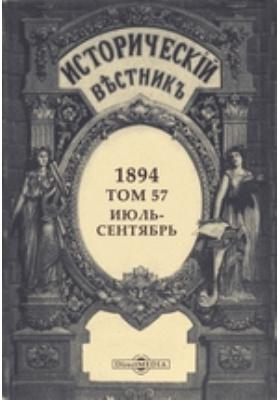 Исторический вестник: журнал. 1894. Т. 57, Июль-сентябрь